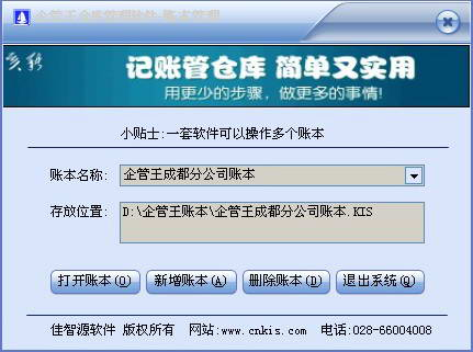 企管王免费仓库管理系统软件
