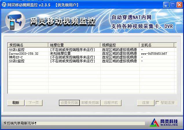 网灵移动视频监控(PC版)