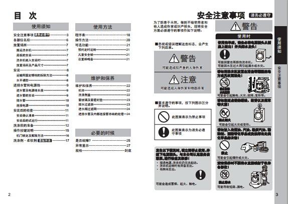 松下XQG60-EA6122洗衣机使用说明书