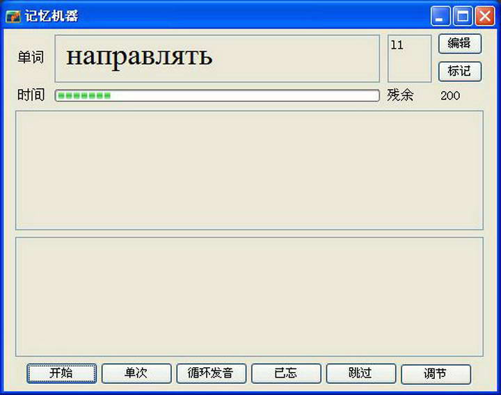 VoltMemo闪记俄语