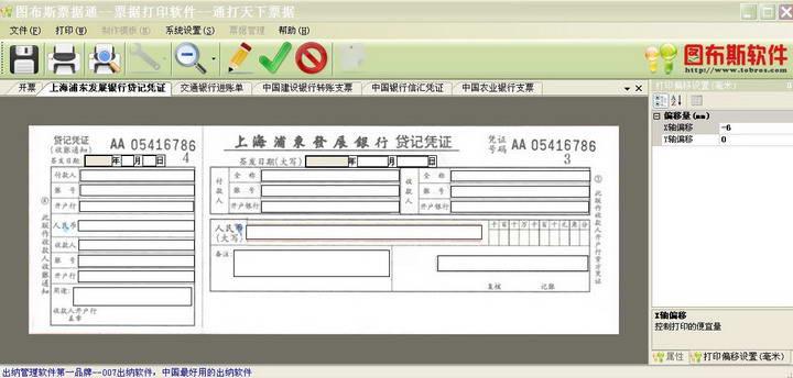 图布斯票据通票据打印软件