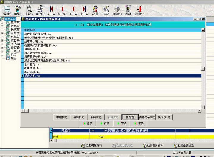 好用电子档案管理系统 网络版