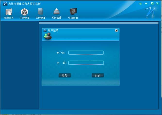 志途多媒体信息发布系统
