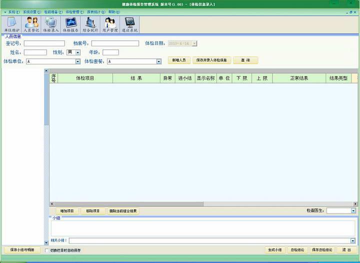 健康体检报告打印管理系统
