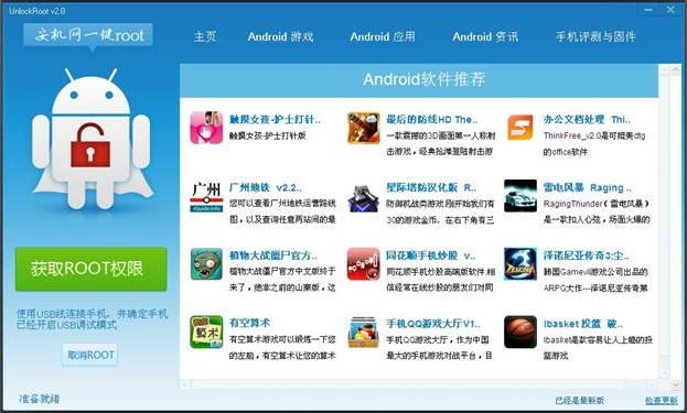 007一键Root For Android