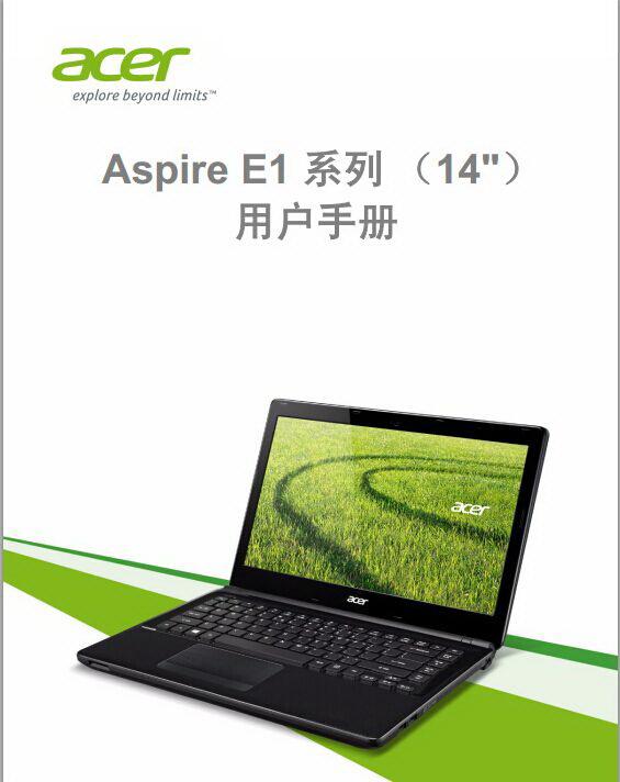 宏基E1-432笔记本电脑使用说明书