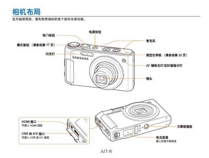 三星WB2000数码相机使用说明书