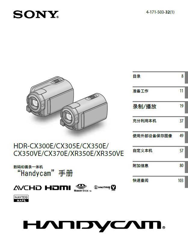 索尼HDR-CX300E数码摄像机使用说明书