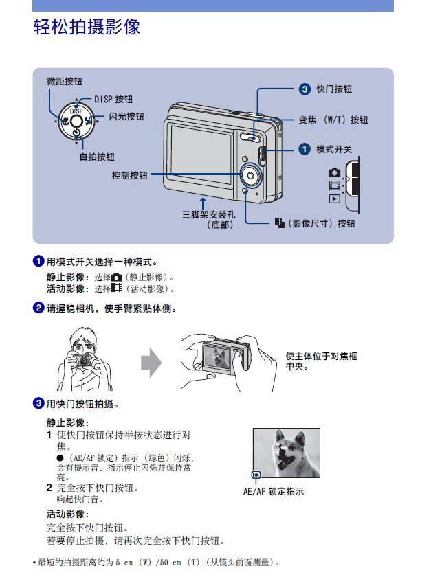 SONY索尼DSC-S930数码相机使用说明书