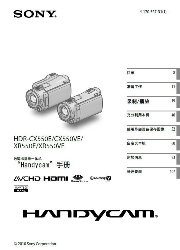 索尼HDR-CX550V数码摄像机使用说明书
