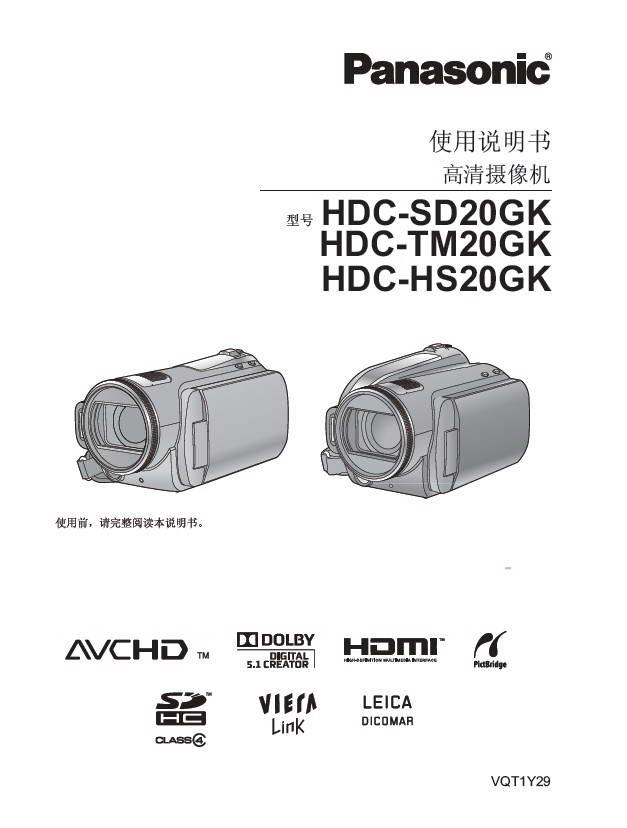 松下HDC-HS20GK数码摄像机使用说明书