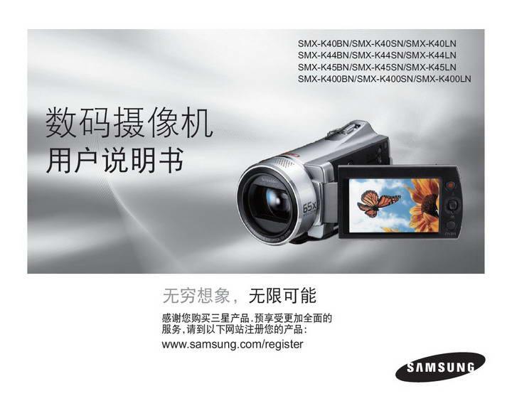 三星SMX-K442BP数码摄像机说明书