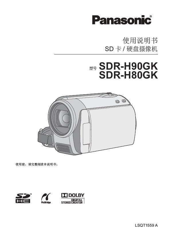 松下SDR-H90GK摄像机使用说明书