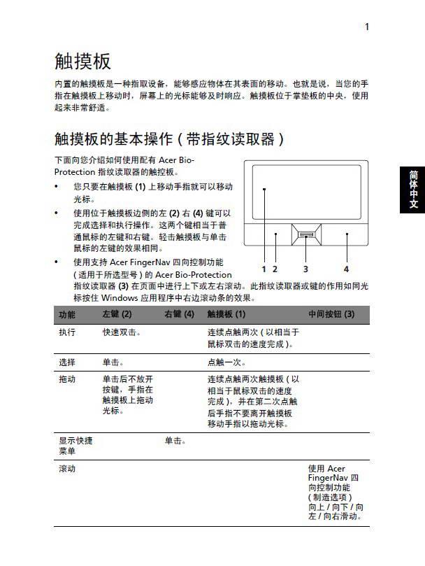 ACER宏基Aspire 5515笔记本说明书