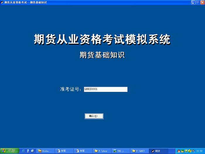 期货从业资格考试模拟系统(基础知识)