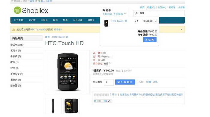 Shopilex中文开源网店