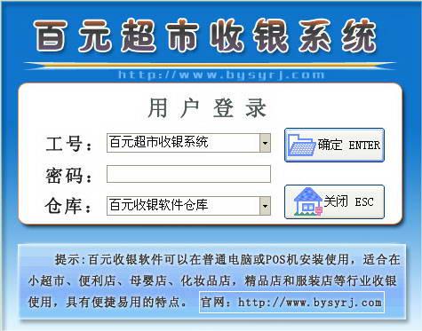 百元超市收银系统(商场收银系统)