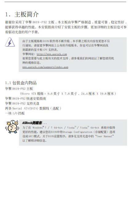 Asrock华擎H61M-PS2主板安装说明书中文版