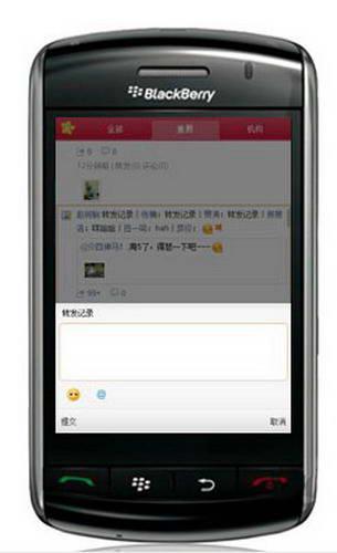 开心网客户端 For BlackBerry