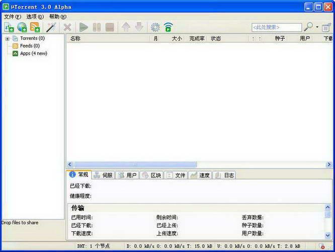 uTorrent For Mac