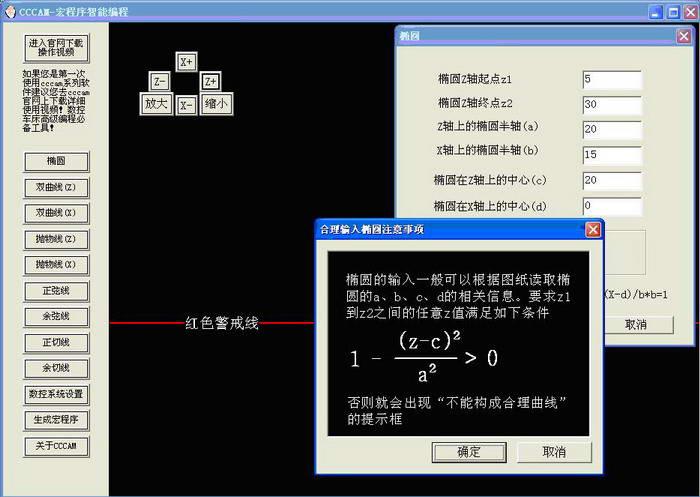 cccam数控车曲线宏程序生成器
