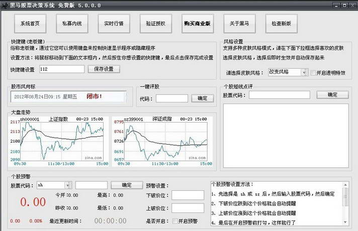 黑马股票决策系统