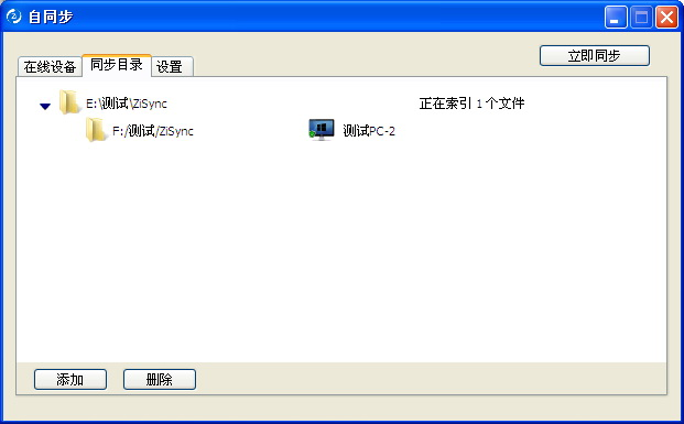 自同步 x64