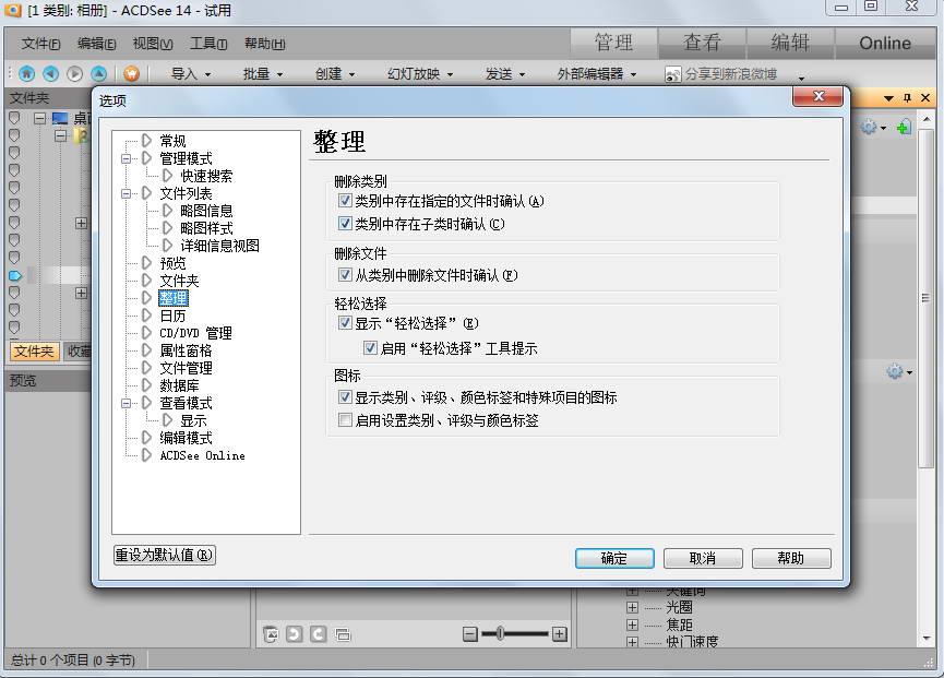 ACDSee 18 简体中文版