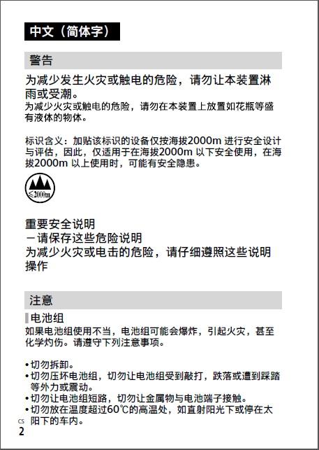 索尼DSC-HX400数码相机使用说明书
