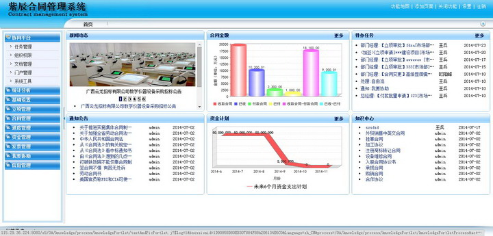 紫辰合同管理系统