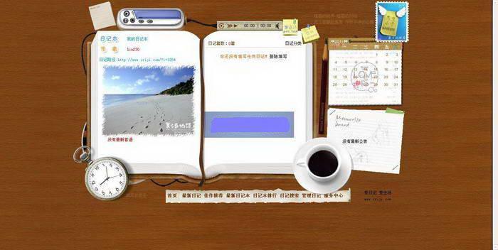 [爱日记]超漂亮的多用户网络日记