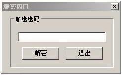 薇薇文件夹加密助手(菜鸟版)