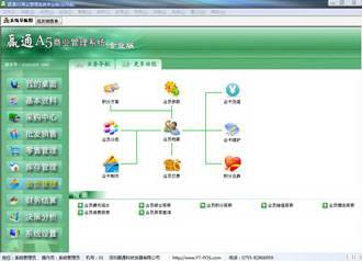 赢通A5商业管理系统专业版