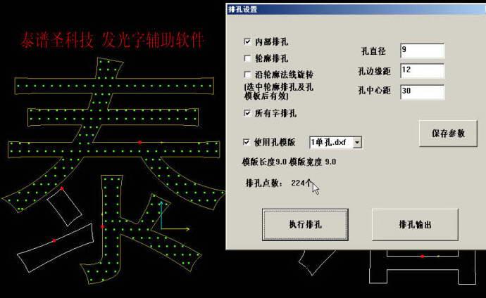 泰谱圣发光字制作加工辅助软件