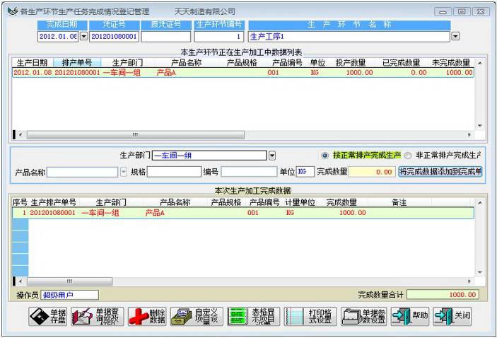 胜新通用企业生产管理系统网络版