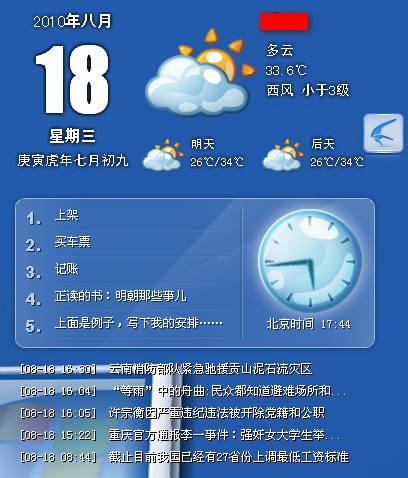清研通桌面日历