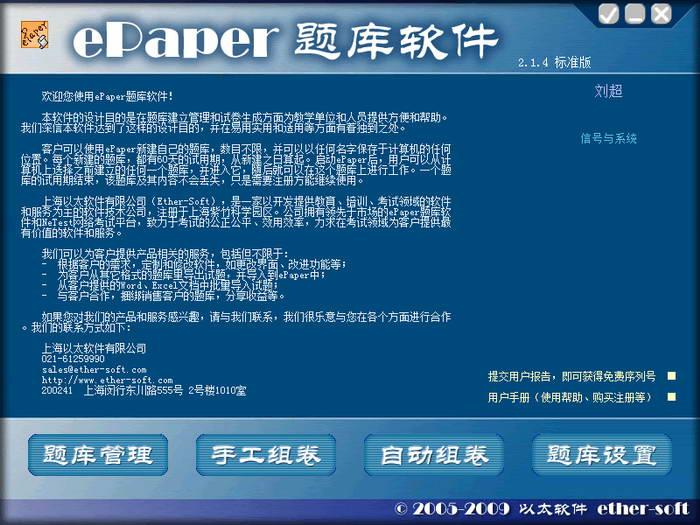 ePaper题库软件