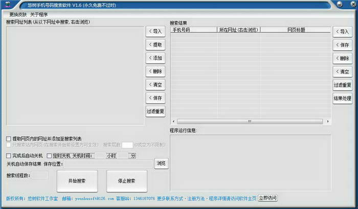 悠树手机号码搜索软件 永久版