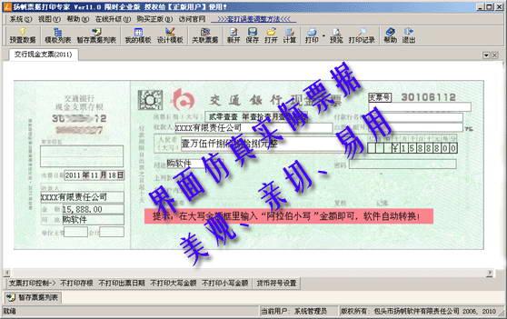 扬帆支票打印软件