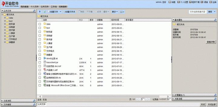 KASS文档管理系统文件服务器版