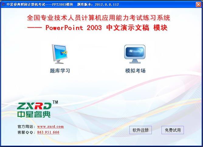 中星睿典全国职称计算机考试题库 PowerPoint2003 模块(PPT)