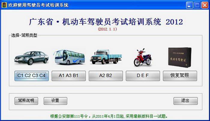 红绿灯驾考-驾校一点通驾驶员模拟考试-广东版