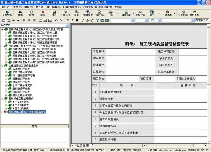 新达园林绿化工程资料管理软件 全国通用2014版