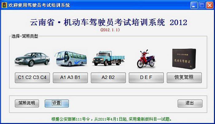 红绿灯驾考-驾校一点通驾驶员模拟考试-云南版