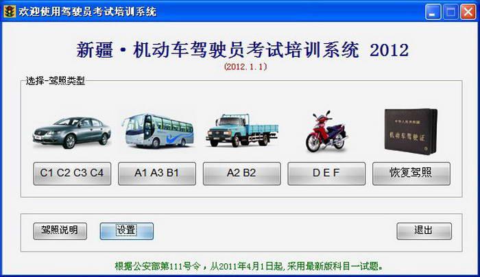 红绿灯驾考-驾校一点通驾驶员模拟考试-新疆版