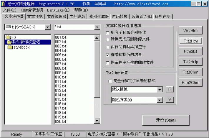 电子文档处理器 (eTextWizard)