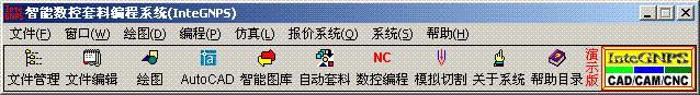 智能数控套料编程系统软件(InteGNPS)