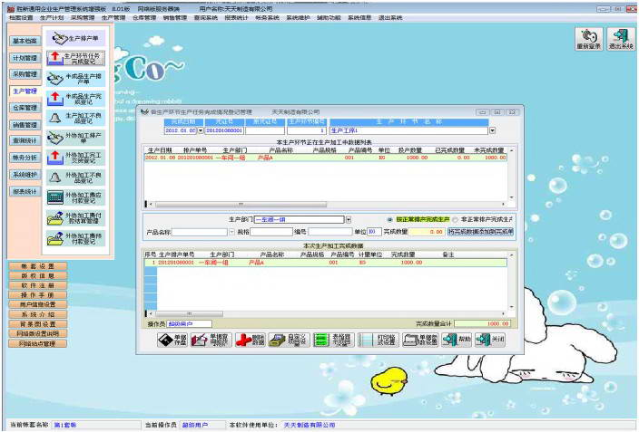 胜新通用企业生产管理系统增强版网络版