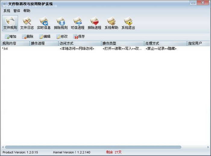 文件防篡改系统