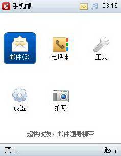 网易手机邮 for java通用版